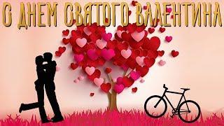 С Днем Святого Валентина, Любимый! Красивая Валентинка Для Любимого на День Влюбленных