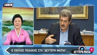 ΕΡΤ: Η Ακριβοπούλου παίζει έδρα και δεν αφήνει να διακόψουν τον Πολάκη  | Luben TV