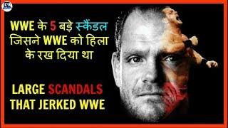 5 WWE के स्कैंडल जिसने WWE को हिला के रख दिया  | 5 WWE Scandals That Jerked WWE