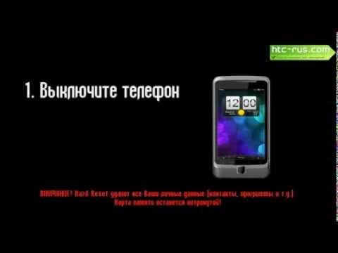 HTC Desire Z Хард Ресет (Hard Reset) / К заводским настройкам