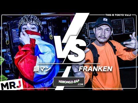 韻マン vs FRANKEN | MRJ THIS IS TOKYO vol.2