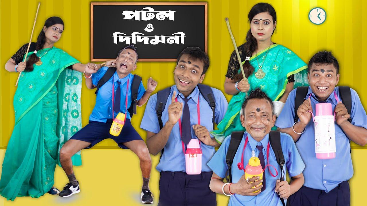 Potal O Didimoni Part-7    Sunil Pinki    Film Satr Celebrity