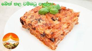 බක කරගත වමබට පසත - Baked Eggplant Pasta