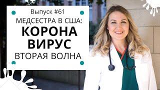 61 Медсестра в США Коронавирус Вторая волна Коктейль из антител Что значит позитивный тест ПЦР