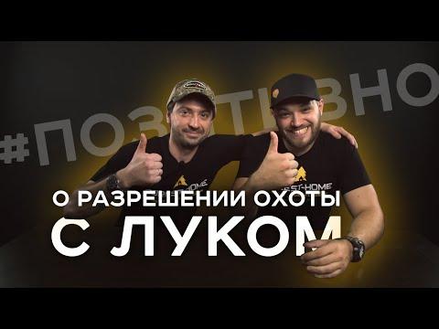 Разрешение охоты с луком в России (попыткапозитива)