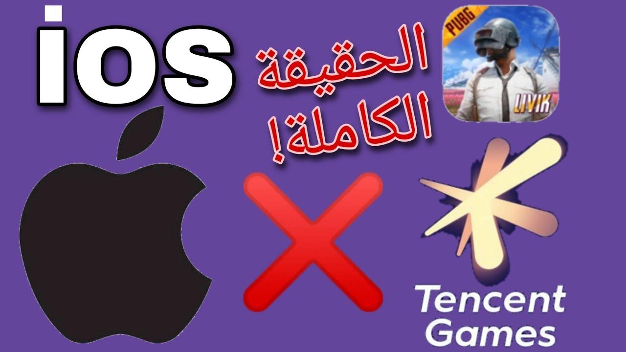 عدم فتح لعبة ببجي! | هل شركة ببجي قامت بالغاء العقد مع شركة الايفون ios🤔| الشرح داخل الفيديو🌹