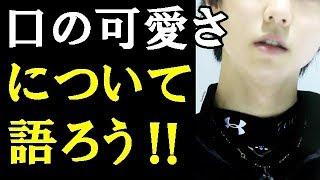 【羽生結弦】羽生結弦の口の可愛さについて語ろう!「つい唇の形を追ってしまうんだなんか惹かれるだよね」#yuzuruhanyu 羽生結弦 検索動画 11