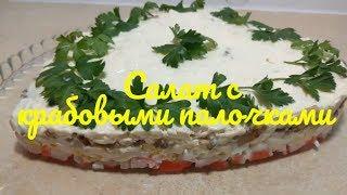 Салат с крабовыми палочками сыром и грибами  Крабовый слоеный салат