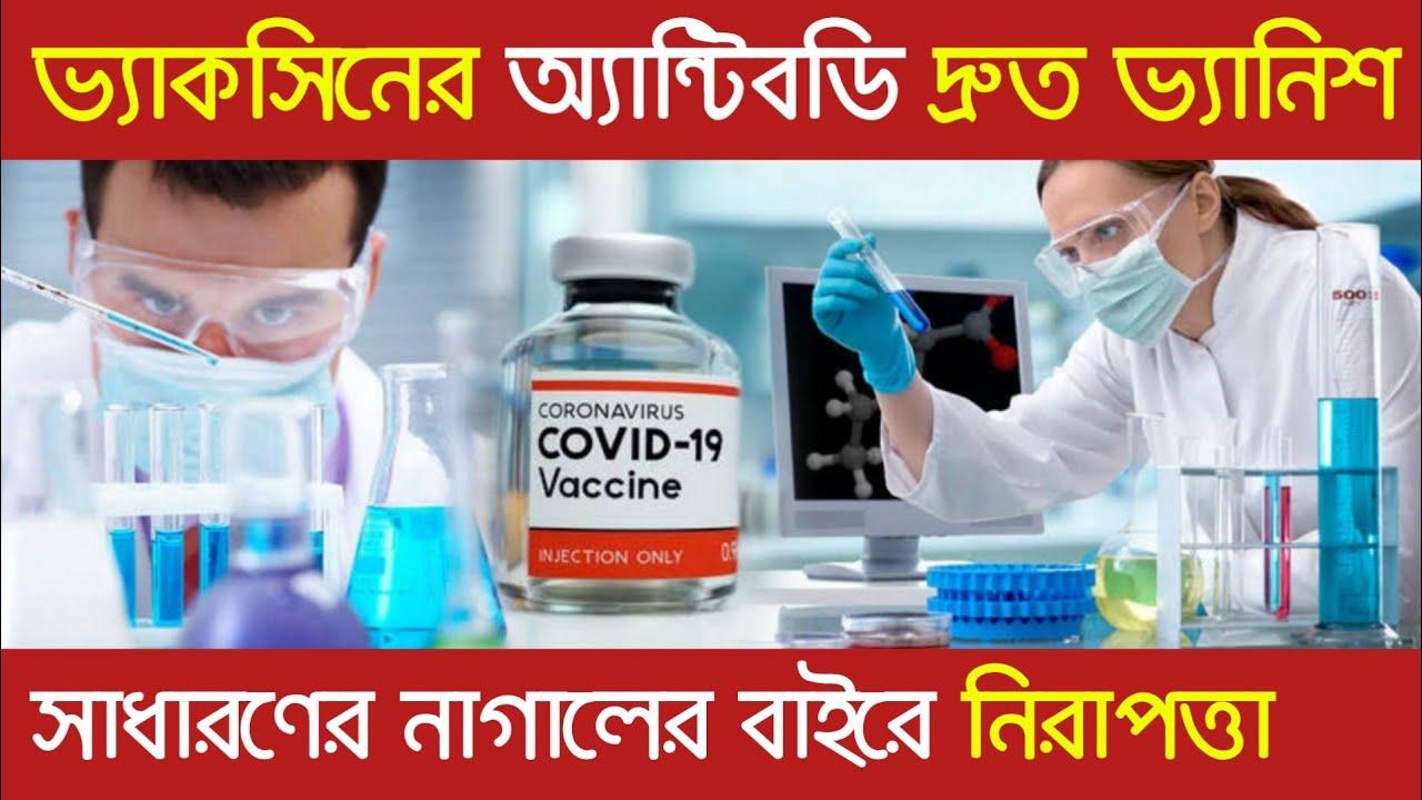 Coronavirus vaccine-এর অ্যান্টিবডি দ্রুত ভ্যানিশ//সাধারণের নাগালের বাইরে নিরাপত্তা?