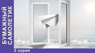 Бумажный Самолетик. 2 серия. Мелодрама 2018. Сериал Star Media