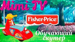 Мотоцикл каталка Fisher Price. Детские игрушки Fisher Price. Детский мотоцикл. Фишер прайс.