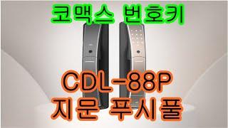 코맥스 푸시풀 도어락 CDL-88P