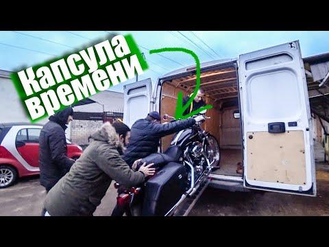 Покупка капсулы времени / Harley-Davidson 07г. с пробегом 5000 / Как ставить мот из Беларуси на учет