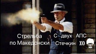 Автоматический пистолет Стечкина АПС ! СТРЕЛЬБА С ДВУХ РУК АВТООГНЁМ
