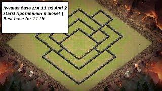 Лучшая база для 11тх в кв! | Best cw base for 11th!