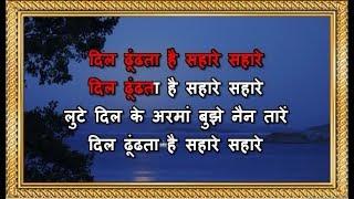 Dil Dhundhata Hai Sahaare - Karaoke - Kaala Aadmi - Mukesh