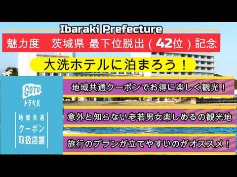【地域共通クーポンが上手に使える】茨城県の大洗ホテルに泊まって、魅力いっぱい観光しよう【2020 都道府県魅力度ランキング最下位脱出記念】The charm of Ibaraki Prefecture