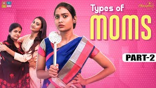 Types of Moms - Part 2 | #StayHome Create #Withme | Araathi | Tamada Media