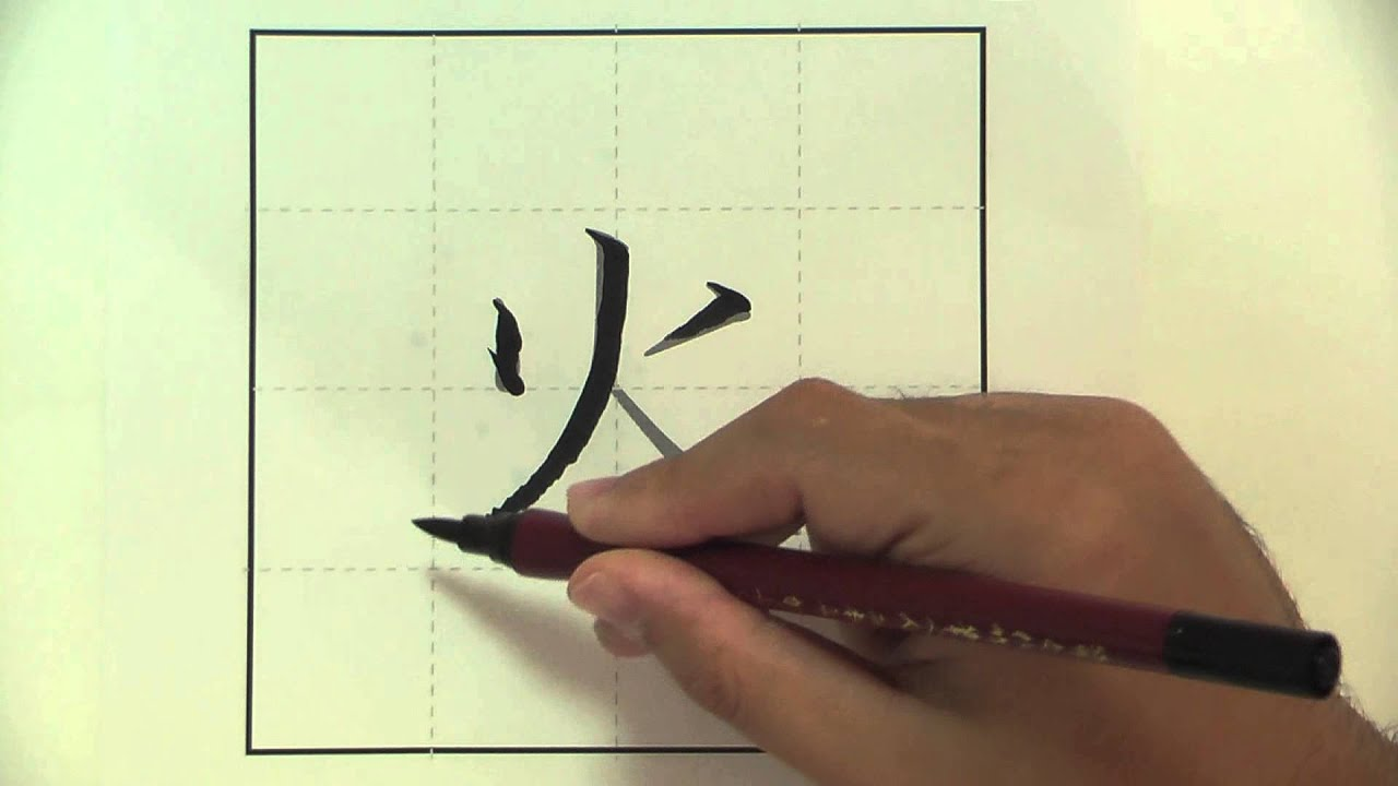 Fire How To Write Fire In Japanese Kanji Youtube