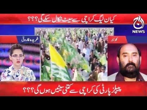 G For Gharidah | 20 July 2018 | Aaj News
