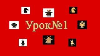 Шахматы , Шахматы для начинающих, Шахматы для детей , урок №1
