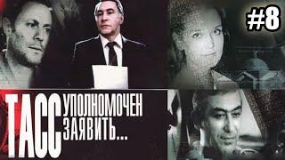 ТАСС уполномочен заявить  - 8 серия (1984)