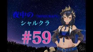 [LIVE] 【Minecraft】シャルクラ #59【島村シャルロット / ハニスト】