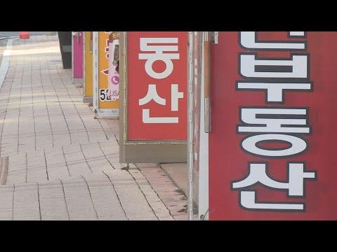 무주택자 청약 확대ㆍ다주택자 세금 강화…달라지는 부동산 제도 / 연합뉴스TV (YonhapnewsTV)