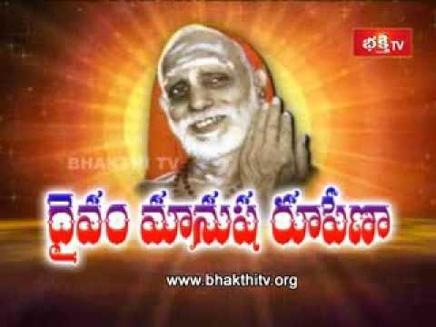 daivam-manusharupena-kanchi-swamy- -chandrasekhara-saraswati-special-part-1