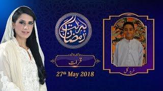 11th Ramzan | Honahar Ramzan | 27-May-2018