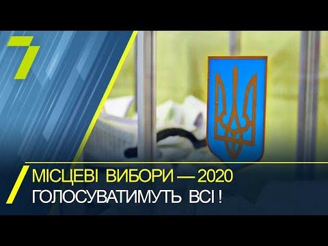 Новости 7 канал Одесса: Місцеві вибори — 2020: голосуватимуть всі!