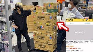 コロナで泣く泣くヤフオクに出品した150万の引退品を店長と開封してみた結果