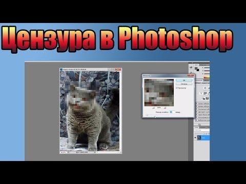 [Урок] Как наложить цензуру в Photoshop
