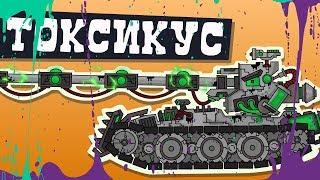 Токсикус - Мультики про танки