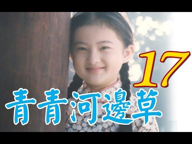 『青青河邊草』 第17集(馬景濤、岳翎、劉雪華、徐乃麟、金銘) #跟我一起 #宅在家