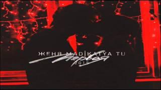 Женя Mad & Katya Tu - Первая