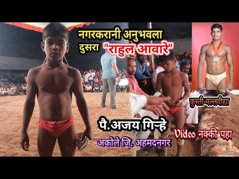 Ajay girhe small wrestler - Second Rahul aware experience
