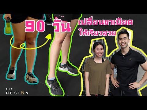 """วิธีลดต้นขา เปลี่ยนขาเบียดให้เรียวสวย ภายใน 90 วัน  """"อยากขาเรียวต้องดู"""""""