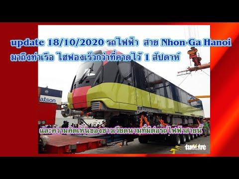 update 18/10/2020 รถไฟฟ้า  สาย Nhon-Ga Hanoi มาถึงท่าเรือ ไฮฟองเร็วกว่าที่คาดไว้ 1 สัปดาห์