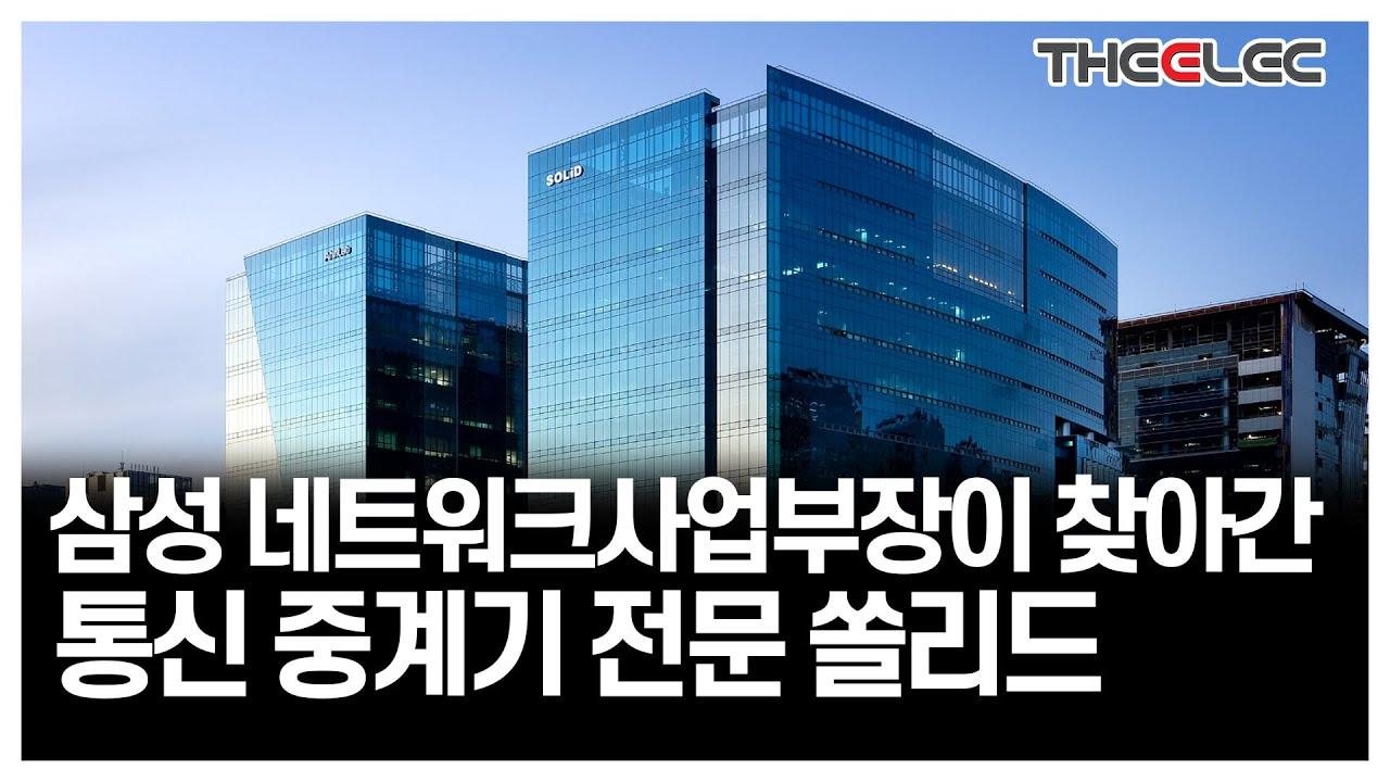 삼성 네트워크사업부장이 찾아간 통신 중계기 전문 쏠리드