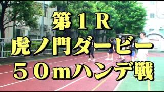 ベイビーレイズ虎ノ門ダービー1R「50m走」 thumbnail