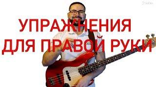 Упражнения для правой руки при игре на бас гитаре