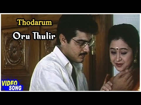 oru thulir song lyrics