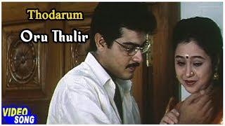 Oru Thulir Video Song | Thodarum Tamil Movie | Ajith |  Devayani | Unnikrishnan | Bhavatharani
