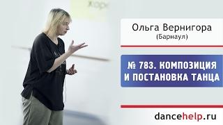 №783 Композиция и постановка танца для детей от 10 лет на основе импровизации. Ольга Вернигора