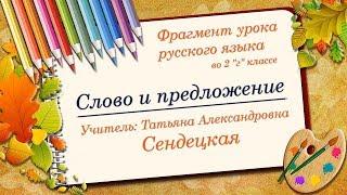 Фрагмент урока русского языка во 2 г классе