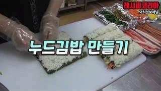 누드김밥 만들기