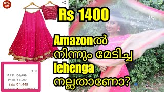 Amazon wedding lehenga unboxing & review|Princess cut blouse stitching in 20 minutes|Asvi
