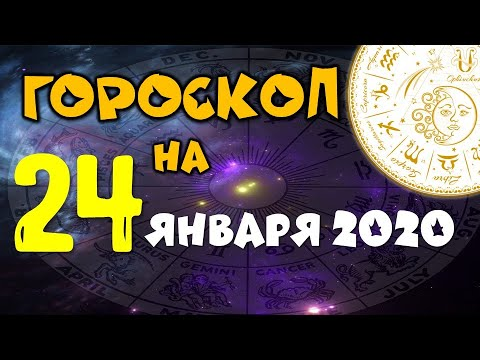 Гороскоп на завтра 24 января 2020 для всех знаков зодиака. Гороскоп на сегодня 24 января | Астрора
