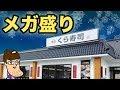 【くら寿司】冬の新メニューはメガ盛り?